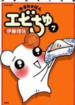 ぱあふぇくと版 おるちゅばんエビちゅ 7