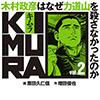 KIMURA vol.2〜木村政彦はなぜ力道山を殺さなかった