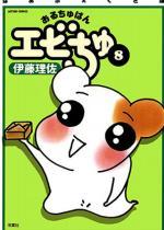 ぱあふぇくと版 おるちゅばんエビちゅ 8