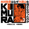 KIMURA vol.3〜木村政彦はなぜ力道山を殺さなかった