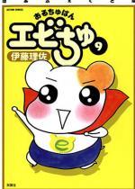 ぱあふぇくと版 おるちゅばんエビちゅ 9