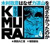 KIMURA vol.4〜木村政彦はなぜ力道山を殺さなかった