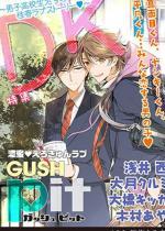 GUSHpit DK〜男子高校生たちの性春ラブストーリーv