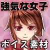 ゲーム向け汎用ボイス素材:強気な女子編