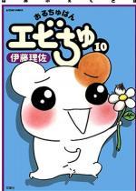 ぱあふぇくと版 おるちゅばんエビちゅ 10