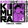 KIMURA vol.5〜木村政彦はなぜ力道山を殺さなかった