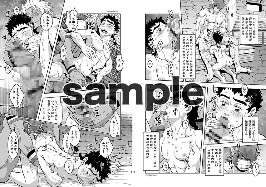 [三昧-zanmai-] の【見習いハンターもラクじゃない!?】