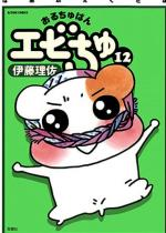 ぱあふぇくと版 おるちゅばんエビちゅ 12
