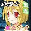 退魔士と魔法少女(4)〜恋する霊と稲荷の妻〜