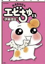 ぱあふぇくと版 おるちゅばんエビちゅ 13
