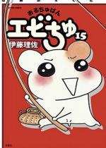 ぱあふぇくと版 おるちゅばんエビちゅ 15