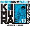 KIMURA vol.10〜木村政彦はなぜ力道山を殺さなかっ