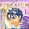 月刊オヤジズム 2013年1月号
