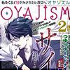 月刊オヤジズム 2013年2月号