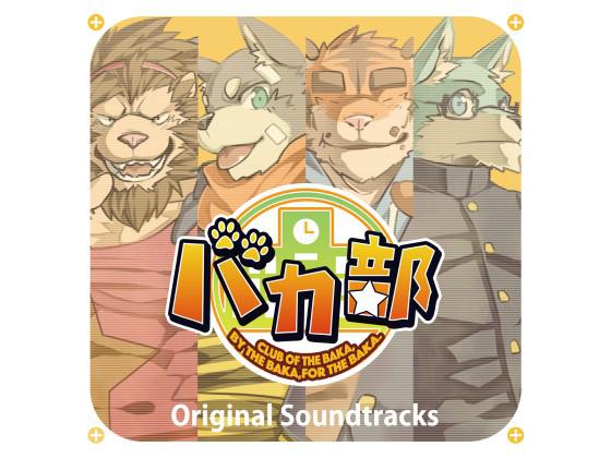 バカ部 Original Soundtracksの紹介画像