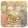 バカ部 Original Soundtracks