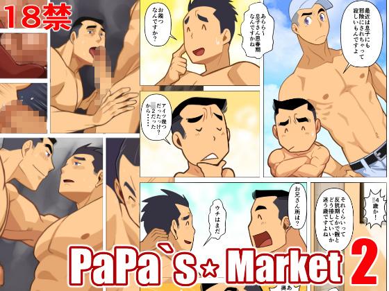 [我武者ら!] の【パパズマーケット2】