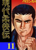 現代柔侠伝11