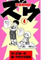 ズウ〜青春動物園4