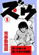 ズウ〜青春動物園5