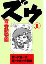 ズウ〜青春動物園6