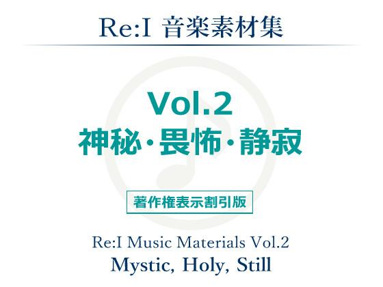 【Re:I】音楽素材集 Vol.2 - 神秘・畏怖・静寂の紹介画像