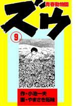 ズウ〜青春動物園9