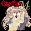 [TL]危険恋愛M42