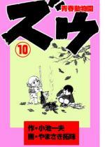 ズウ〜青春動物園10