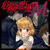 [TL]危険恋愛M43