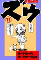 ズウ〜青春動物園11