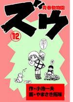 ズウ〜青春動物園12