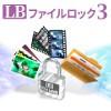 LB ファイルロック3 【ライフボート】