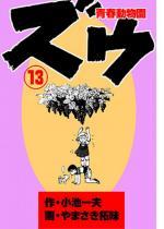 ズウ〜青春動物園13