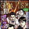 月刊オヤジズム 2013年 Vol.10