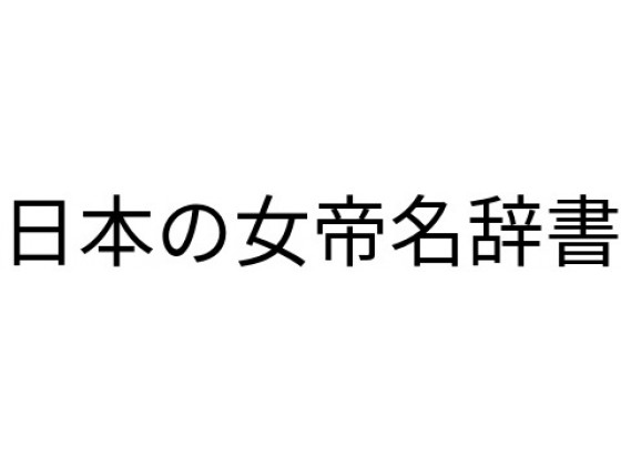 日本の女帝名専用辞書の紹介画像
