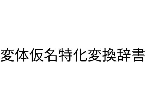 変体仮名専用変換辞書の紹介画像