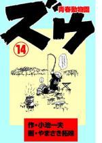 ズウ〜青春動物園14