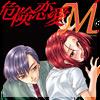[TL]危険恋愛M47