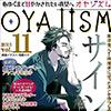 月刊オヤジズム 2013年 Vol.11