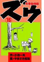 ズウ〜青春動物園15