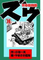 ズウ〜青春動物園16