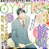 月刊オヤジズム 2014年 Vol.3