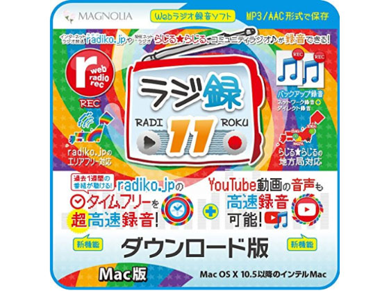 ラジ録11 Mac版 【マグノリア】の紹介画像