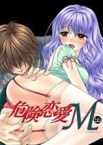 [TL]危険恋愛M55