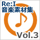 【Re:I】音楽素材集 Vol.3 - 爽快・晴れやか・楽し