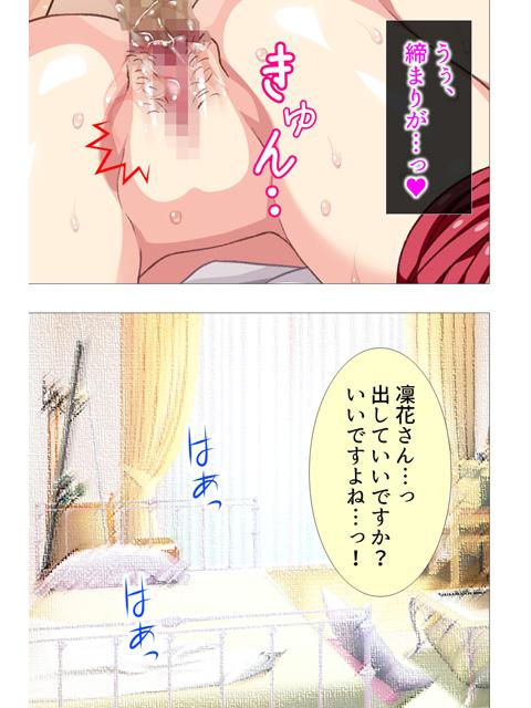 はめコミっ! 〜大当たり!俺の妄想大活躍〜 第11巻