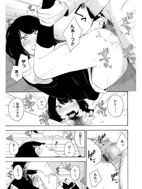 悪魔のささやき 後編【単話】