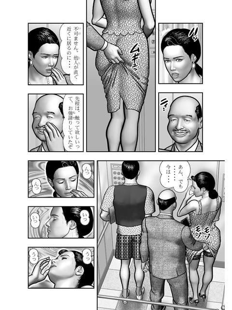 母の秘蜜 29話