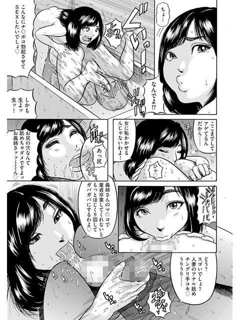 サイベリアマニアックス 人妻蹂躙コレクション Vol.4